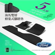 9Ad 海馬雙層腳踏墊 適用於:focus kuga escape ecosport 嘉年華 Ford 福特