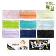 【領券折120】永猷 醫療用口罩 50入/盒 (成人) 藍色、粉紅色、炫彩綠、亮眼橘、天青藍、紫色、黃色 醫用口罩 成人口罩