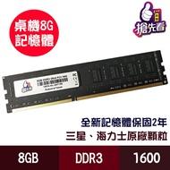 桌上型記憶體/DDR3 1600 8GB 筆記型電腦用記憶體/雙面顆粒/相容性強/三星 海力士原廠顆粒/升級必備