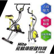 (📣電視強打璽督、現貨宅配免運、快速出貨、貨到付款請聊聊)[HITO] X BIKE 磁控全方位健身車/飛輪伸展健身機