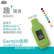 適用Garmin佳明vivofit3手環腕帶替換錶帶夾扣vivofitJR兒童