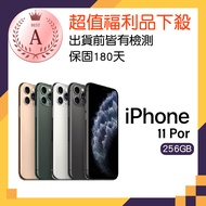 【Apple 蘋果】福利品 iPhone 11 Pro 256GB