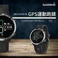 優質配件【GARMIN】Forerunner 645 Music(黑)行動支付與音樂功能 GPS運動錶 智慧手錶 高科技