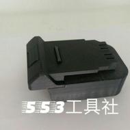 《553工具社》得偉 電動工具 轉接 其他電池 轉接器