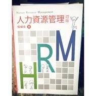 人力資源管理四版 二手書 張緯良著