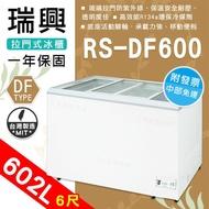 中部免運 保固一年 瑞興 冷凍櫃 RS-DF600 台灣製 602L 6尺 拉門式冰櫃 臥式 冰櫃 餐廳