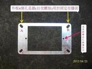 BOX斷耳固定片-單聯 雙聯 八角出線盒生銹怎麼辦?插座開關生銹怎麼辦?不用電鑽可以用(塑鋼土)黏固.代購螺絲及水泥鑽尾