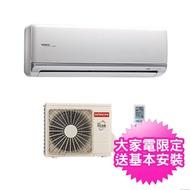 【日立HITACHI】4-6坪頂級變頻冷暖分離式冷氣(RAS-28NK/RAC-28NK)