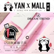 『贈-抗熱霜』DREAM TREND 凱夢 粉Q甜心 USB無線離子夾 直捲兩用 外出攜帶 大容量充電【姍伶】