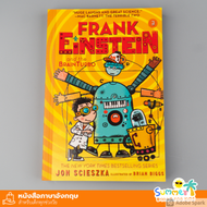 Frank Einstein 6 books, paperback