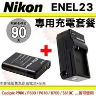 【套餐組合】 Nikon 副廠電池 充電器 座充 ENEL23 EN-EL23 鋰電池 COOLPIX P900 P600 P610 S810C 保固90天