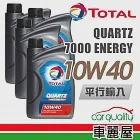 【TOTAL 道達爾】7000 ENERGY 10W40 1L_四入組_機油保樣套餐加送【18項保養檢查】(通用型機油)