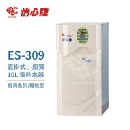 【怡心牌】ES-309 直掛式 小廚寶 經典系列機械型 電熱水器 全省配送 不含安裝(10L電熱水器)