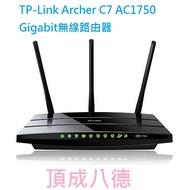 TP-Link Archer C7 AC1750 Gigabit無線路由器 【折扣碼現折】