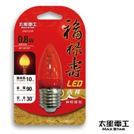 太星電工 福祿壽LED吉祥神明燈泡E27/0.8W/紅光 AND529R
