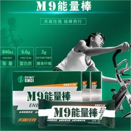 【現貨】M9能量棒代餐蛋白棒野戰即食干糧戶外運動補給軍糧飽腹巧克力口糧