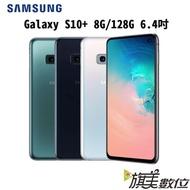 三星 Samsung Galaxy S10+ 8G/128G 6.4吋手機 (+送殼、玻璃貼)
