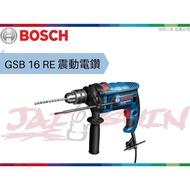 【樂活工具】博世 BOSCH 750W 四分震動電鑽 全功能振動電鑽【GSB 16 RE】