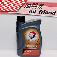 -油朋友-  TOTAL 道達爾 9000 Energy 5W40 合成機油