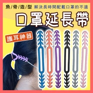 口罩可調節延長帶 口罩卡扣 口罩掛勾 耳朵減壓 護耳卡扣 防勒耳 口罩延長器 口罩調整器 防疫小物 防疫用品