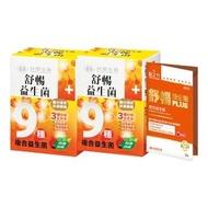 【台塑生醫】舒暢益生菌(30包入 2盒-加碼送4g*3小條)