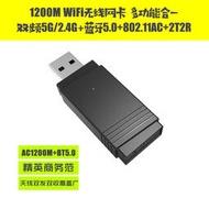 1200M高速5G+2.4G雙頻USB3.0多功能無線網卡11AC藍牙5.0 MIMO網卡
