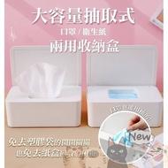 【預購】大容量抽取式 口罩/衛生紙 兩用收納盒(4色) 多功能款收納盒