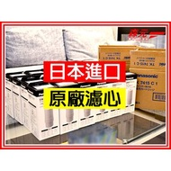 10【森元電機】原廠日本製Panasonic濾心TK7415C1(1支) TK-7406-ZTA.TK-7408-ZTA可用