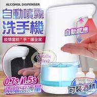 『娜塔莉3C』全自動感應式紅外線酒精噴霧機 現貨在台 防疫首選 IPX4級防水 桌面放置 免釘牆免安裝 乾洗手 洗手機