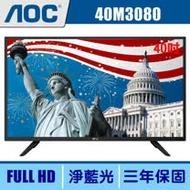 【美國AOC】40吋FHD LED液晶顯示器+視訊盒40M3080含運送