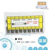 【鐘錶通】錶耳/彈簧棒–中(管徑1.5mm)盒裝/長度11~28mm