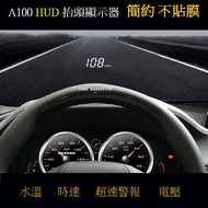 Nissan March All New Livina A100 A101 OBDII HUD 高質感白光抬頭顯示器