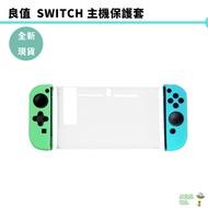 【皮克星】良值 Switch主機保護套 含主機PC殼與JOYCON矽膠套 全新現貨