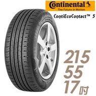 【Continental 馬牌】ContiEcoContact 5 環保節能輪胎_單入組_215/55/17(CEC5 ECO5)