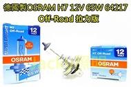 Jacky照明-德國OSRAM歐斯朗H7 12V 65W 64217 Off-Road原廠型燈泡-非HID-LED