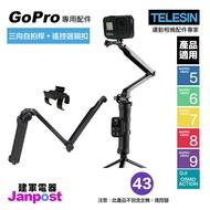 [95折]TELESIN 三向桿+遙控器鎖 可搭配無線遙控器 自拍棒 自拍桿 小腳架 GoPro 適用 HERO9 8 7 6 5系列