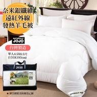 【NATURALLY JOJO】速達-JOJO台灣製造 頂級奈米銀纖維遠紅外線發熱羊毛被(單人4.5X6.5尺)