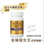 日本SUNTORY 三得利 蜂王乳 + 芝麻明E 30日份(120錠)瓶裝 /隨身包