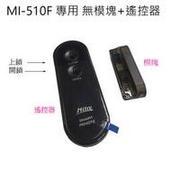 MI-510F 觸控式密碼鎖 專用模組 藍芽模組+遙控器MI-510F-B38
