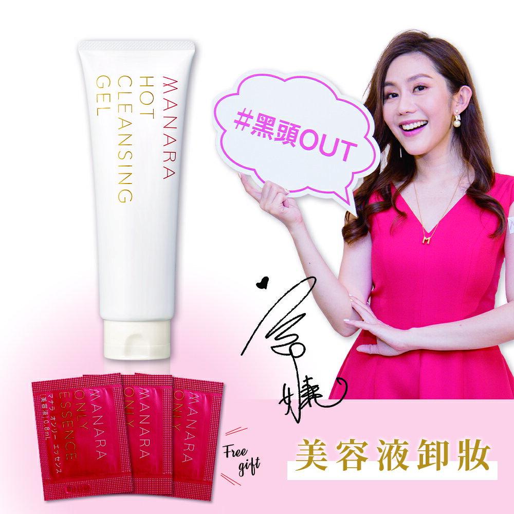 [官方直營] 日本連續6年銷售冠軍 女人我最大賞 MANARA溫熱卸妝凝膠200g