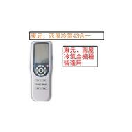 東元 西屋 冷氣遙控器TE-2(外觀相同就可使用)量大可議價