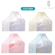 【美國 L.A. Baby】豪華全罩式嬰兒床蚊帳(加大加長型/四色.白.藍.米.粉)