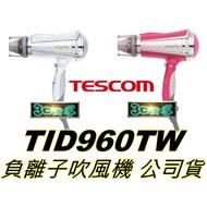 全新 現貨 TESCOM TID960 TW 負離子吹風機 公司貨 1400W TID960TW 大風量 速乾
