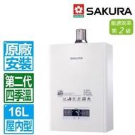 【買就送吹風機-櫻花】16L數位恆溫智慧水量強制排氣熱水器DH-1670A(全國原廠基本安裝)
