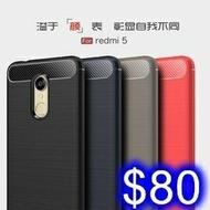 輕薄拉絲紋手機殼 小米 紅米5 / 紅米NOTE5 / 小米 MIX2S 碳纖維手機保護殼 散熱減震手機套