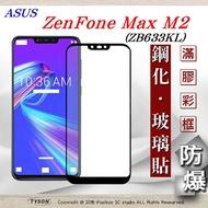 99免運  現貨 螢幕保護貼  華碩 ASUS ZenFone Max M2 (ZB633KL) 2.5D滿版滿膠 彩框鋼化玻璃保護貼 9H 2.5D滿版滿膠 彩框鋼化玻璃保護貼 9H 【愛瘋潮】