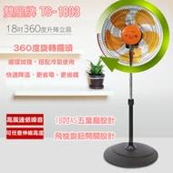 【雙星】18吋360度循環涼風扇 TS-1803