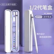 Applepencil กล่องใส่ปากกาเก็บปากกา Apple หนึ่งหรือสองรุ่น iPad ดินสอเคสโทรศัพท์กันกระแทกปากกา Capacitor กระเป๋าดินสอชาร์จ2กล่องอุปกรณ์แบน Ipencil ปากกา Anti-Lost สติกเกอร์ Nib Apple ดินสอ1st และ2nd รุ่นเข้ากันได้กับใหม่ Desig