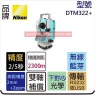 亞士精密。NIKON DTM322+。2018年新款。五秒精度 光波 全測站 測距經緯儀 全站儀 全方位測量 經緯儀【正NIKON出廠】