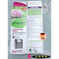 現貨💖德國新品 Alverde 有機蓮花精華液-10ml